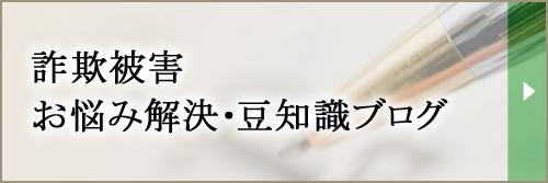 詐欺被害 お悩み解決 豆知識ブログ