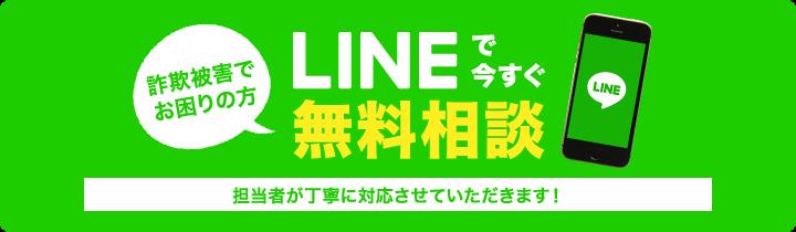 LINEで相談!