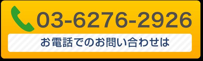 03-6276-2926