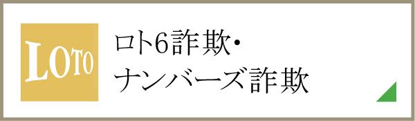 ロト6詐欺・ナンバーズ詐欺